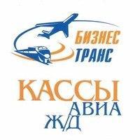 Кассир по продаже авиа и жд билетов стоимость билета на самолет анапа белгород